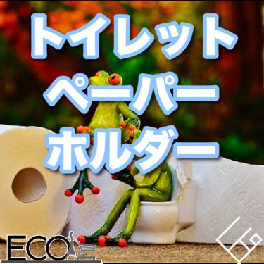 トイレットペーパーホルダーおすすめ12選【空間をおしゃれに/清潔】