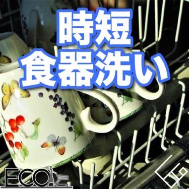 時短食器洗いおすすめ人気5選|簡単に便利に食器を綺麗に洗い物をしよう!