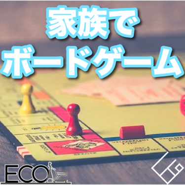 家族で楽しめるボードゲームおすすめ人気15選|ボドゲで自宅でも楽しもう!