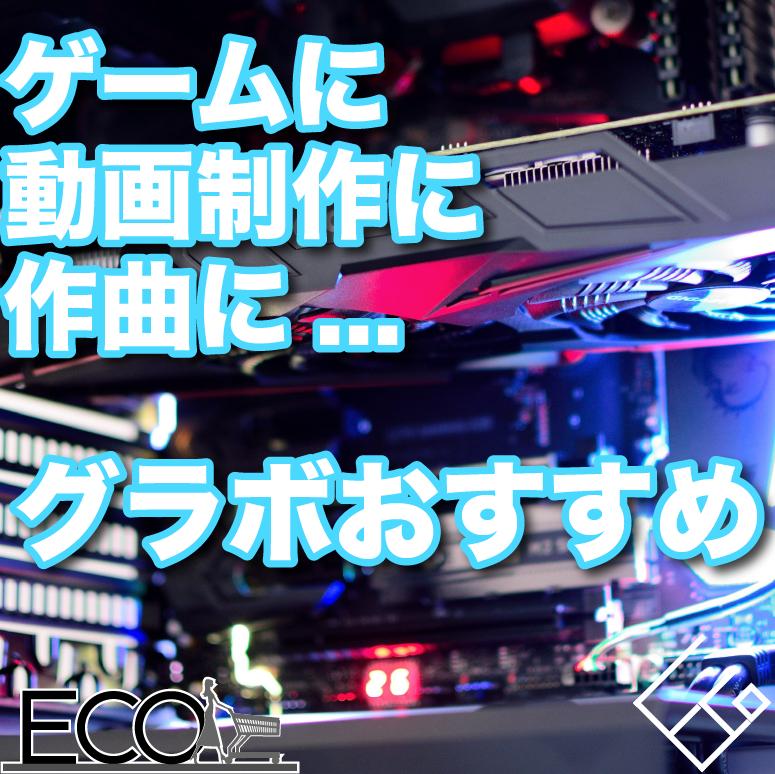 グラフィックボードおすすめ12選【2020年/動画編集/ゲーム】
