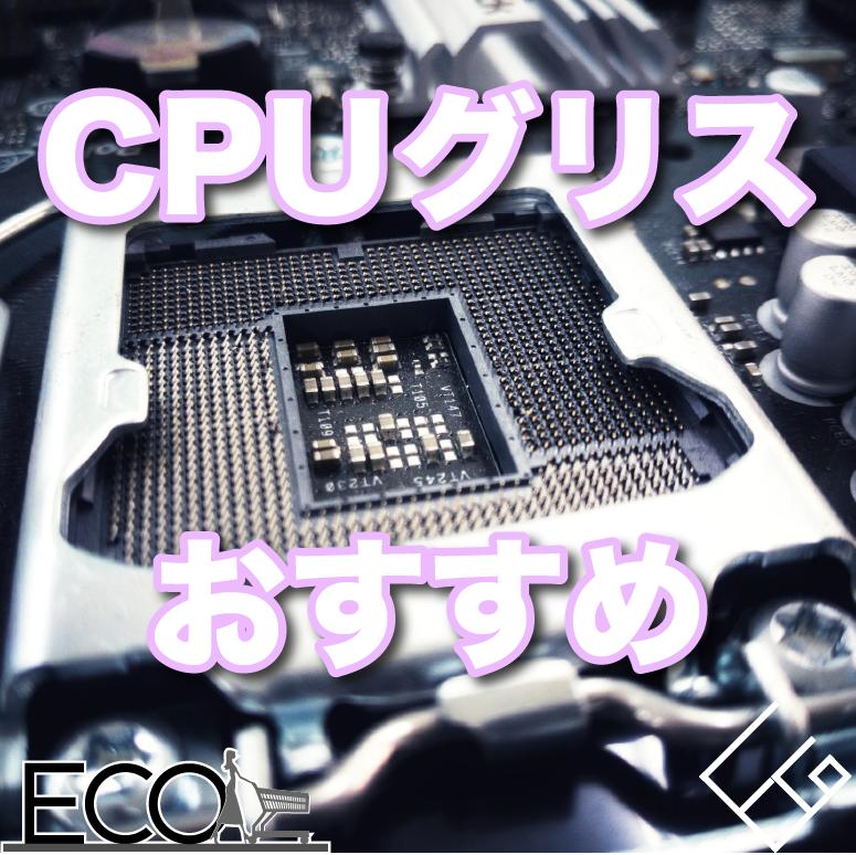 CPUグリスおすすめ20選【比較/塗り方】