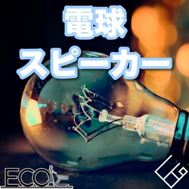 電球スピーカーおすすめ13選【LED/2020年】