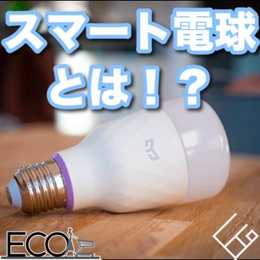 スマート電球人気おすすめ14選【スピーカーと連動/目覚まし時計】