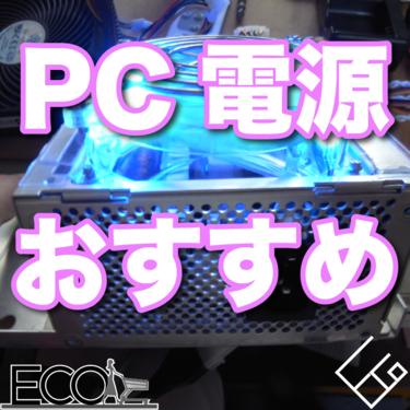 PC電源ユニットおすすめ13選【性能/静音】