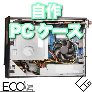 自作PCケースおすすめ21選|おしゃれにPCを設計しよう・選び方をご紹介/拡張性