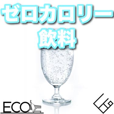 ゼロカロリー飲料おすすめ人気10選|ドリンク・カロリーゼロな飲み物でダイエット!