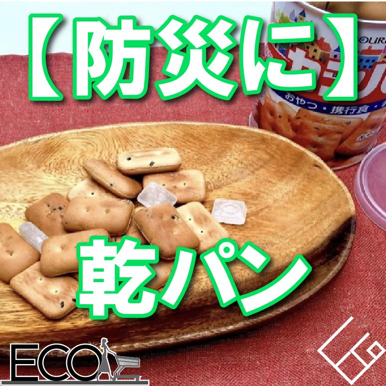 乾パンおすすめ人気12選【防災・災害対策/非常用/おすすめの食べ方も】