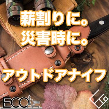 アウトドアナイフおすすめ23選【薪割り/災害時にも】