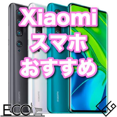 人気おすすめのXiaomiのスマホ10選【比較/コスパ/最新/端末】