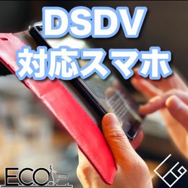 人気おすすめのDSDV対応スマホ10選【 SIMフリー/ DSDS/比較】