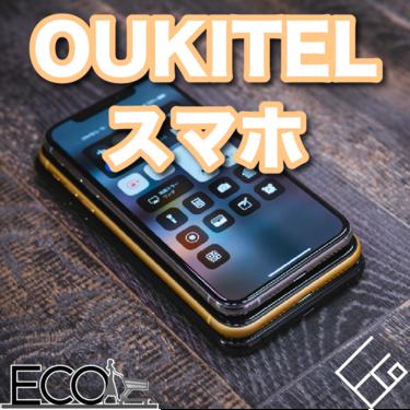 人気おすすめのOUKITELのスマホ5選【評判・レビューまとめ】