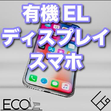 有機ELディスプレイスマホ人気おすすめ5選【simフリー/価格/液晶/比較】