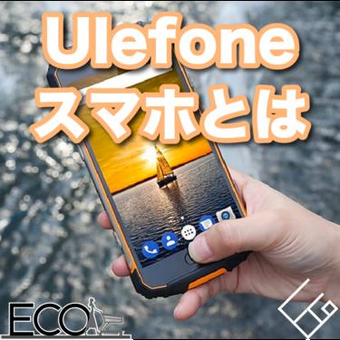 人気おすすめのUlefoneのスマホ6選【レビュー/比較/最新】