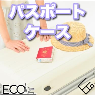 パスポートケースおすすめ20選【スキミング防止/キャラクター】