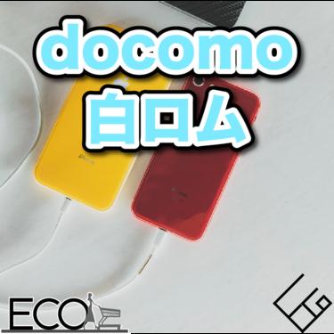 ドコモ白ロムの人気おすすめランキング20選|型落ちスマホを格安で購入!