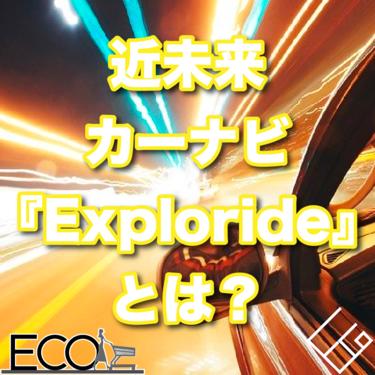 近未来カーナビ「Exploride」とは?