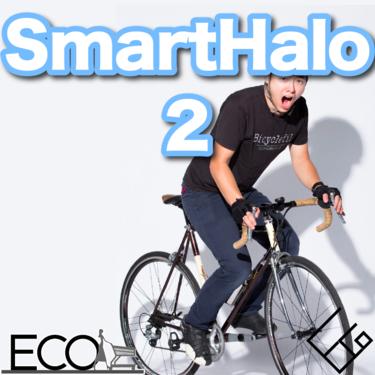 自転車をスマートバイクに!SmartHalo2徹底紹介!【最新機種/ナビ】