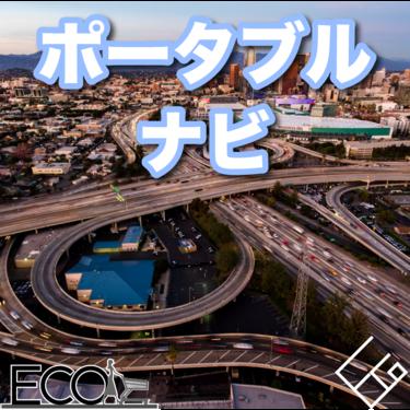 ポータブルナビおすすめ20選【安価/手軽/売れ筋/簡単に設置可能】