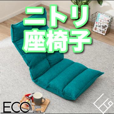 ニトリの座椅子おすすめ人気12選|ゆっくり家で過ごすかわいい座椅子をご紹介!