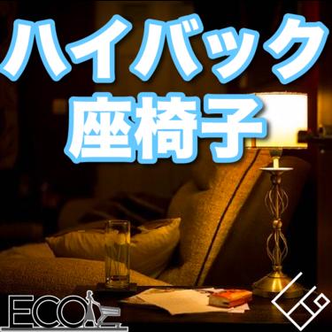 ハイバック座椅子おすすめ人気12選【おしゃれ/比較】
