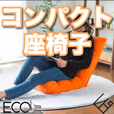 コンパクトな座椅子おすすめ人気12選【体への負担を軽減/リラックス】