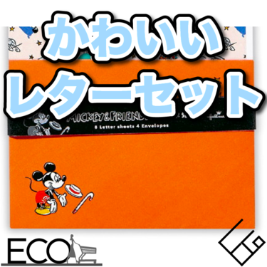 かわいいレターセット人気おすすめ15選【ディズニー/おしゃれ】