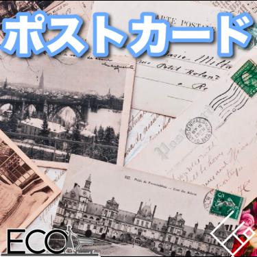 ポストカード人気おすすめ15選【TPO/デザイン/インテリア】