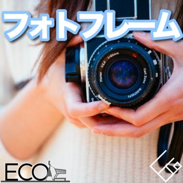 フォトフレームおすすめ12選【インテリア/思い出をおしゃれに飾る】