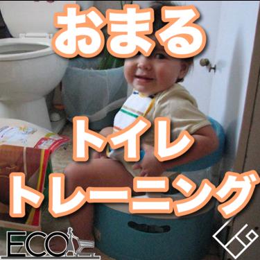 おまる人気おすすめ13選【幼児の成長をサポート/子育て/キャラクター】