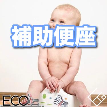 補助便座人気おすすめ12選【幼児/トイレトレーニング/子育て】