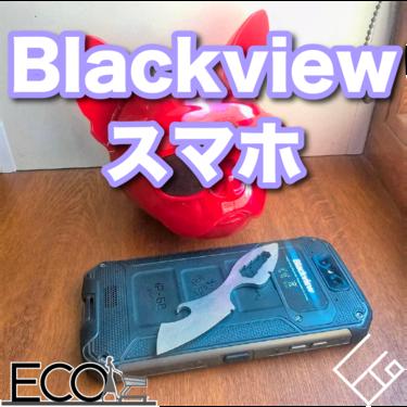Blackviewスマホ人気おすすめ4選【中国/レビュー/評判】