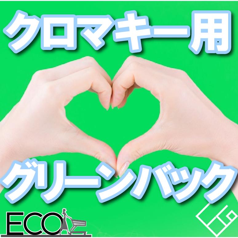 クロマキー用グリーンバックおすすめ11選【本格動画制作に】