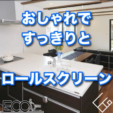 ロールスクリーンおすすめ20選【おしゃれ/北欧風】