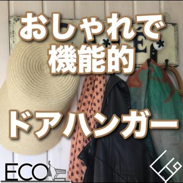 ドアハンガーおすすめ13選【スペース活用/インテリア】