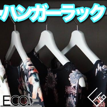 ハンガーラックおすすめ19選【インテリア/おしゃれに衣服管理】