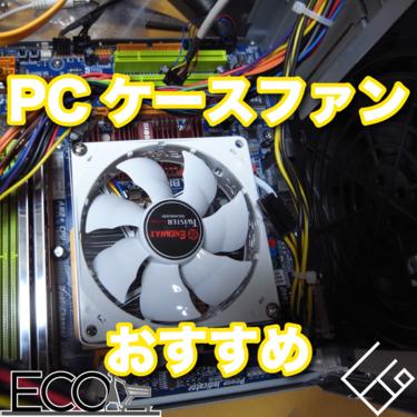 PCケースファン人気おすすめ10選|ケースファンでパソコンの熱暴走を止めよう!