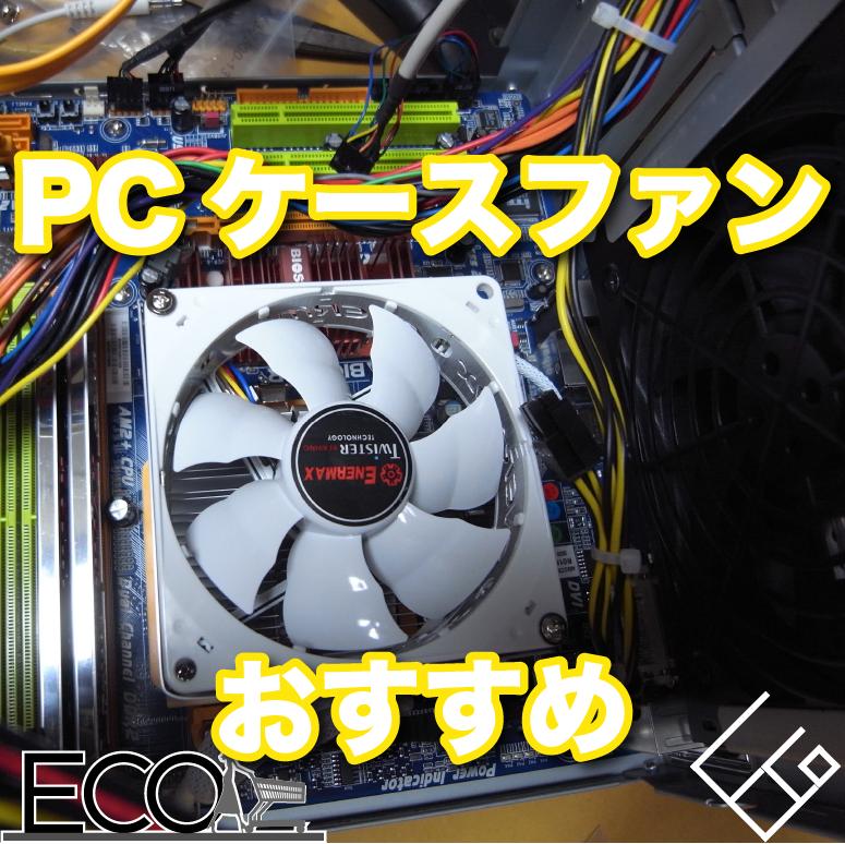 PCケースファン人気おすすめ10選【LED/静音/自作パソコン】