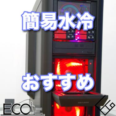 【2021年】簡易水冷おすすめ19選|簡易水冷で熱暴走を阻止!