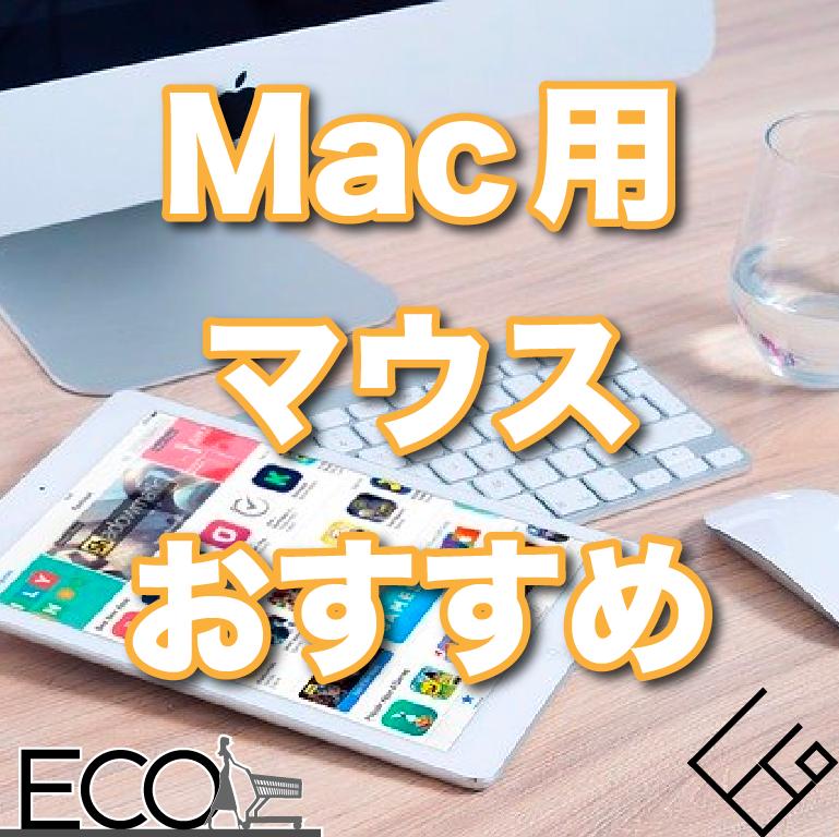 Mac用マウス人気おすすめ25選【純正・ゲーミング・デザイナーに】