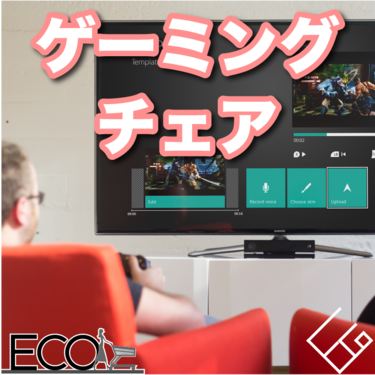 【2020年】ゲーミングチェアおすすめ人気20選【ゲーム・PC作業を楽に!】