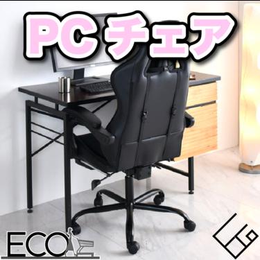 PCチェアおすすめ人気12選|パソコン作業を効率的に行おう!