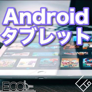 Androidタブレットのおすすめ人気12選|最新2020版・ハイスペックな最強端末