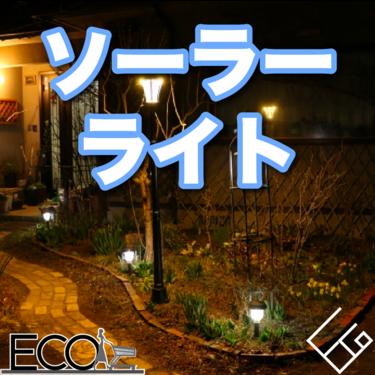 ソーラーライトおすすめ18選【ガーデニング/かわいい/LED】