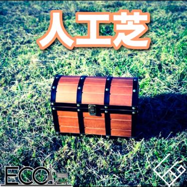 人工芝おすすめ人気16選【DIY/比較/耐久性/ベランダ/リアル】