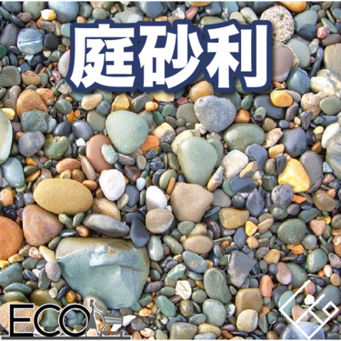 庭砂利おすすめ13選【おしゃれ/ガーデニング/照り返しを防止/防犯対策にも】