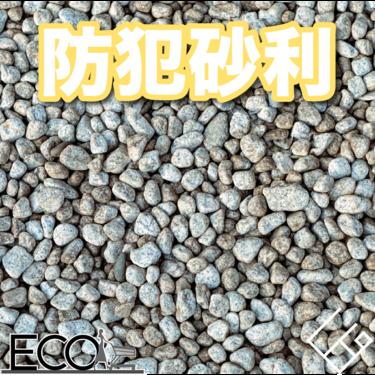 防犯砂利おすすめランキング11選【騒音/セラミック/安全でオシャレな家づくり】