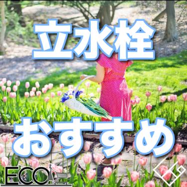 立水栓おすすめ人気14選【ガーデニング/ペット】