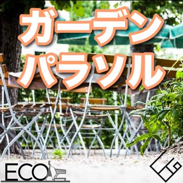 ガーデンパラソルおすすめ10選【おしゃれ/BBQ/ランキング】