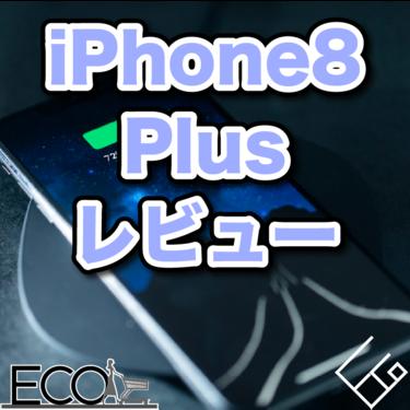 今がお買い得!iPhone8/iPhone8 Plusのレビューまとめ