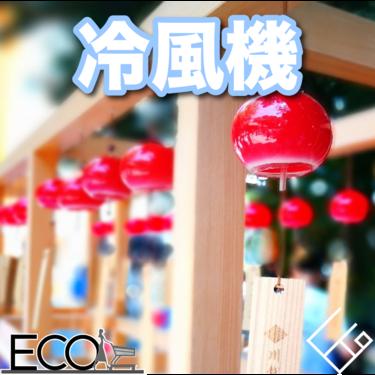 冷風機おすすめ人気12選【涼しい/冷風扇/夏/比較/安い/効果】